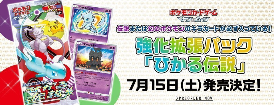 Pokemon Sun & Moon Expansion. Hikaru Legend. To be released on 15 July. Preorder now!